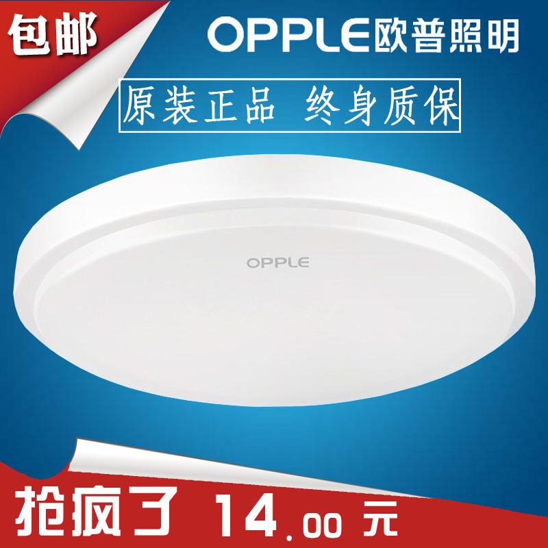 欧普照明LED吸顶灯圆形卧室客厅灯房间灯过道阳台厨房灯工程灯