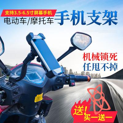 电动车踏板摩托车车载手机支架骑行导航外卖手机架防震可充电USB 拍下13.6元包邮