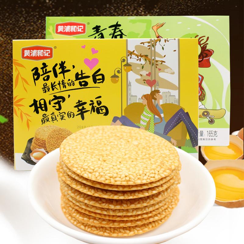 黄浦和记蛋清瓦片165g 3盒 饼干薄脆饼芝麻休闲零食品厂家直销