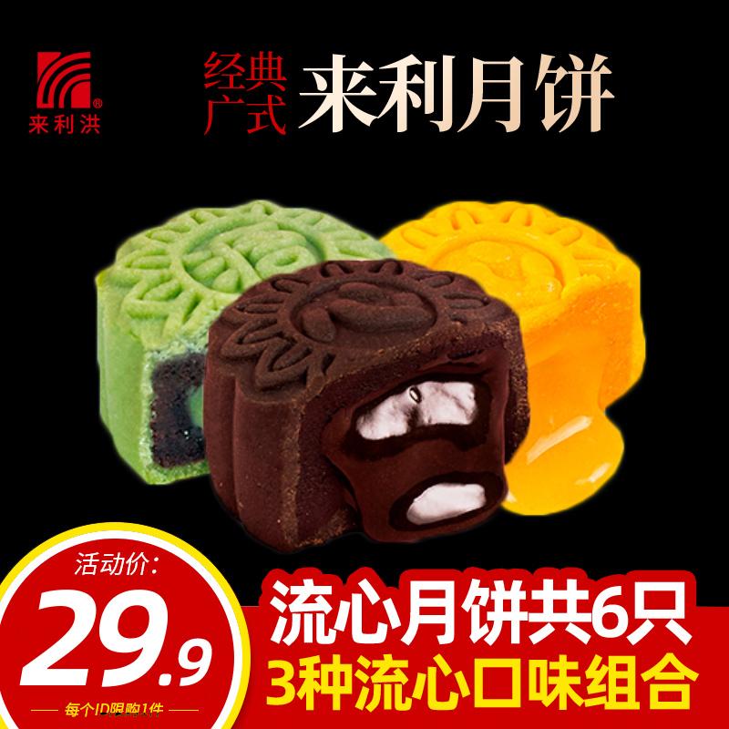 溏心流心月饼礼盒装广式香港味道奶黄味芒果味月饼