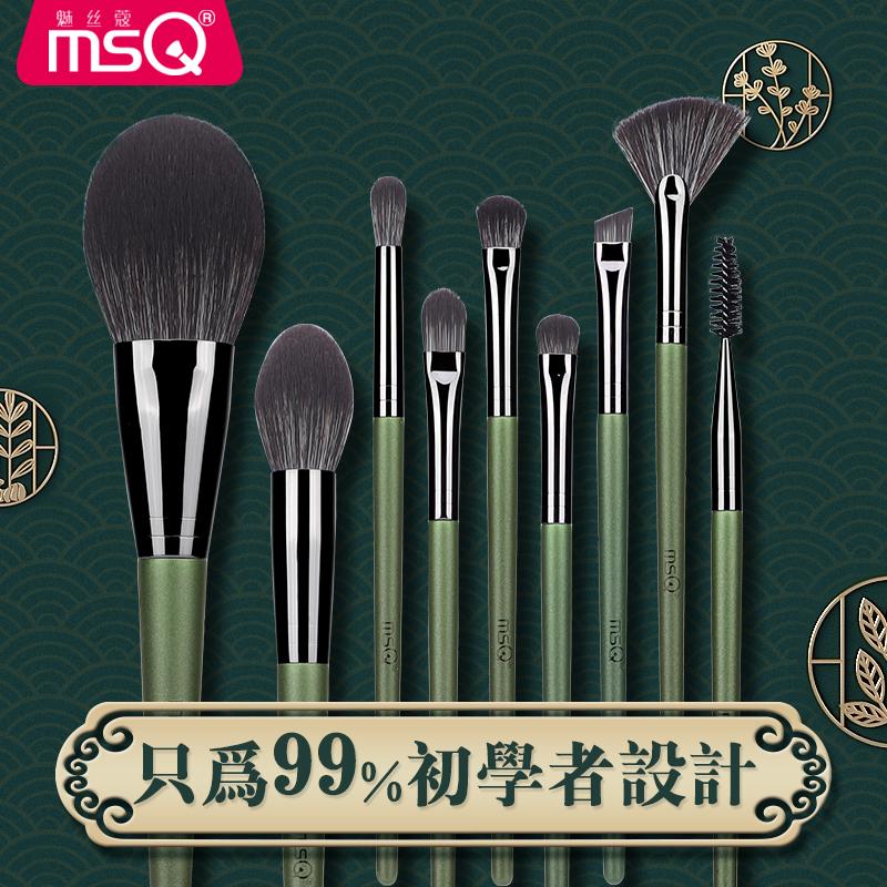 MSQ魅丝蔻9支暗夜绿化妆刷套装全套刷子腮红散粉刷眼影刷眉刷唇刷
