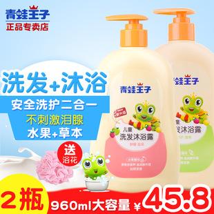 青蛙王子儿童洗发水沐浴露乳宝宝洗发沐浴露二合一3-6-12宝宝正品
