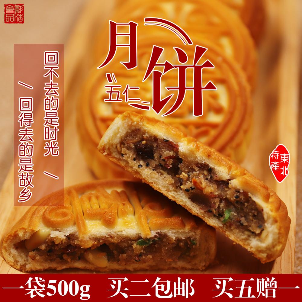 东北传统五仁月饼手工制作老式口味中秋送礼散装月饼零食500g包邮