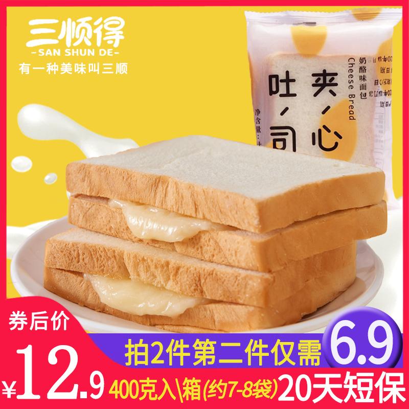 三顺得吐司面包奶酪味夹心切片面包糕点早餐零食小吃休闲食品整箱
