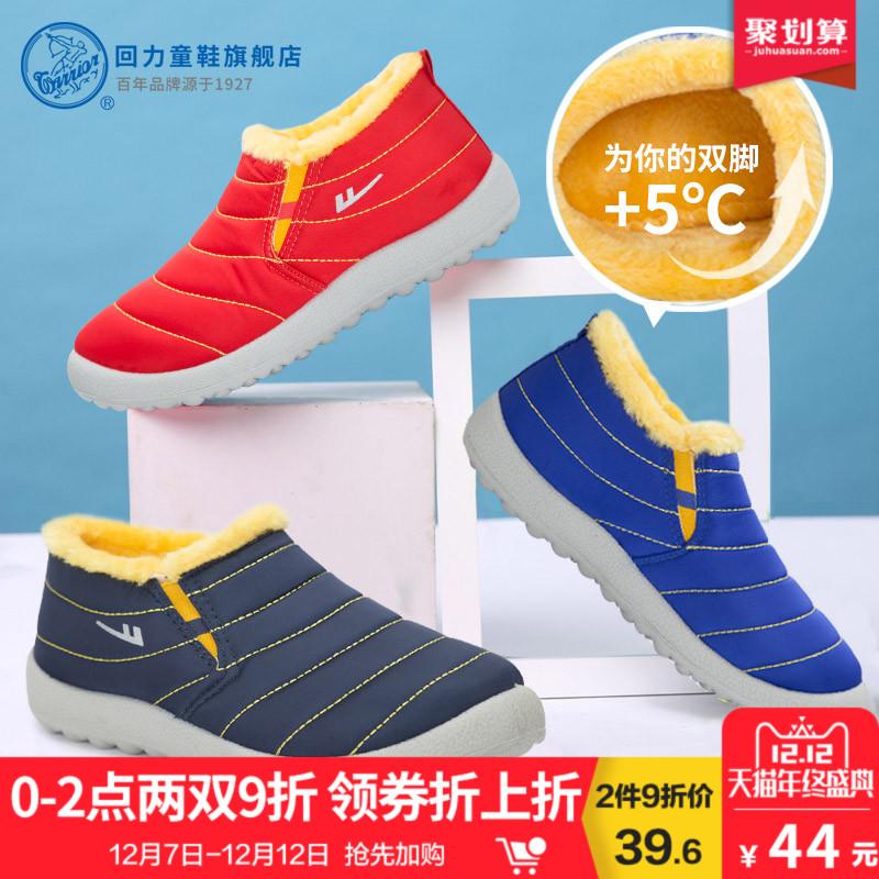 回力童鞋 冬季保暖儿童棉鞋男童女童加厚加绒雪地靴防水棉靴子