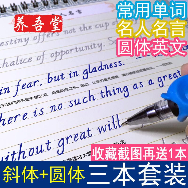 三本英语套装 英文字帖成人高中学生高考练字英语字帖考研