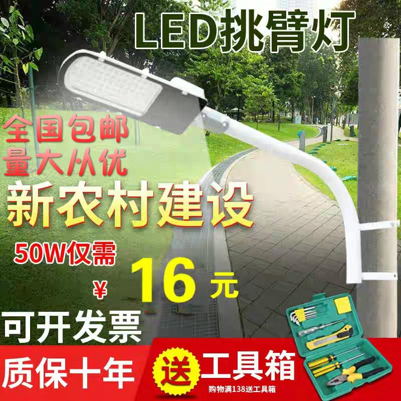 LED路灯灯头公园广场小区庭院防水户外灯新农村挑臂电线杆道路灯