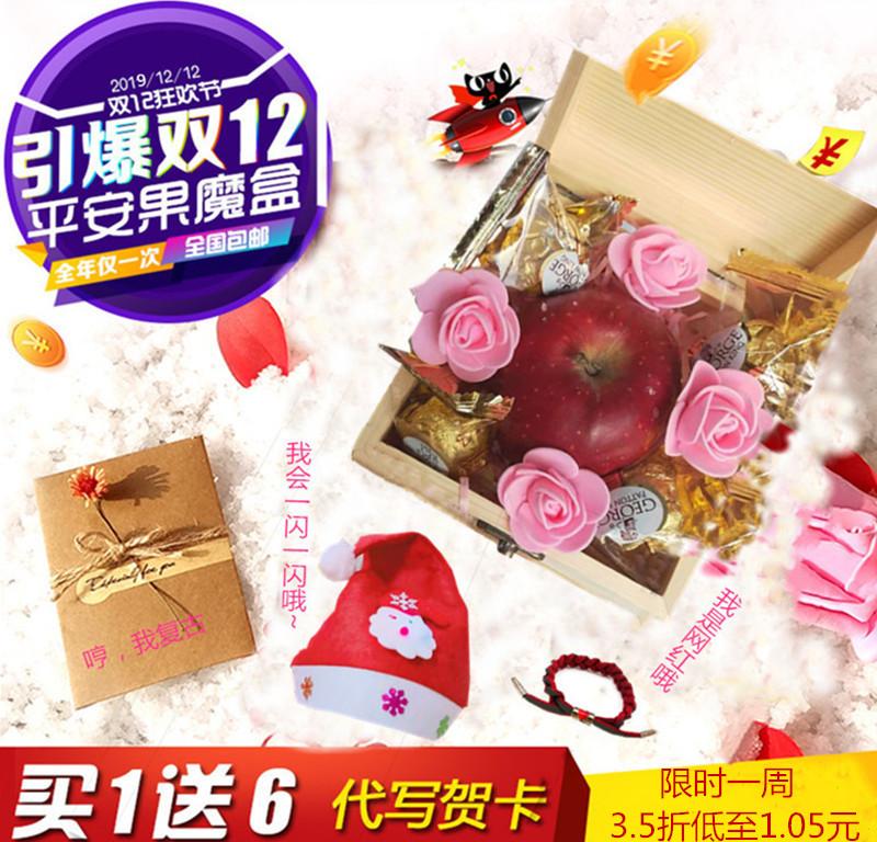 平安果礼盒装包装盒苹果圣诞节礼物创意sdlw蛇果送女生男生平安夜