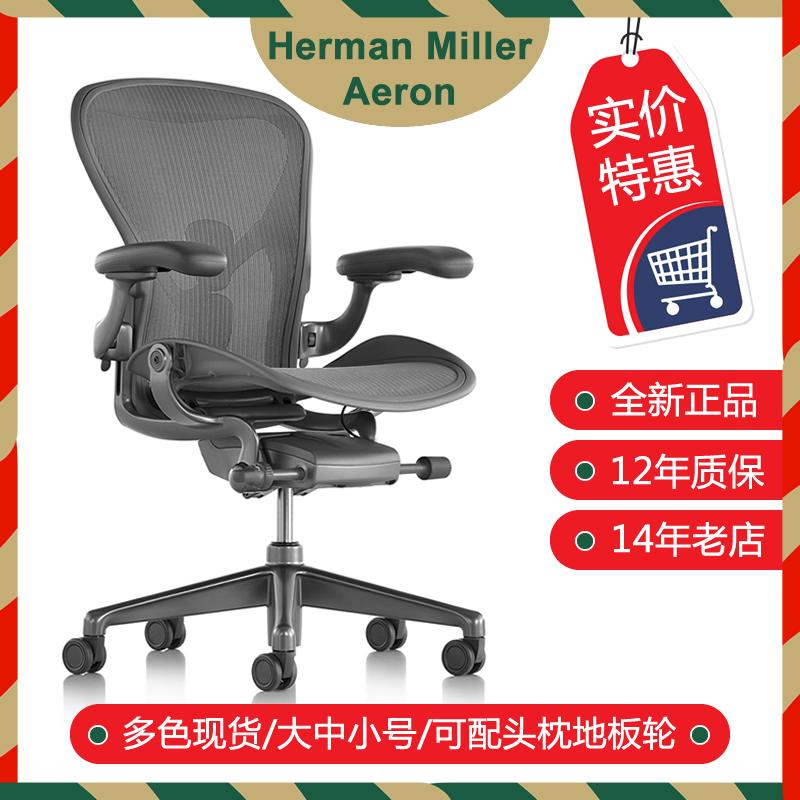 赫曼米勒Herman Miller Aeron二代人体工学椅办公椅【全新正品】