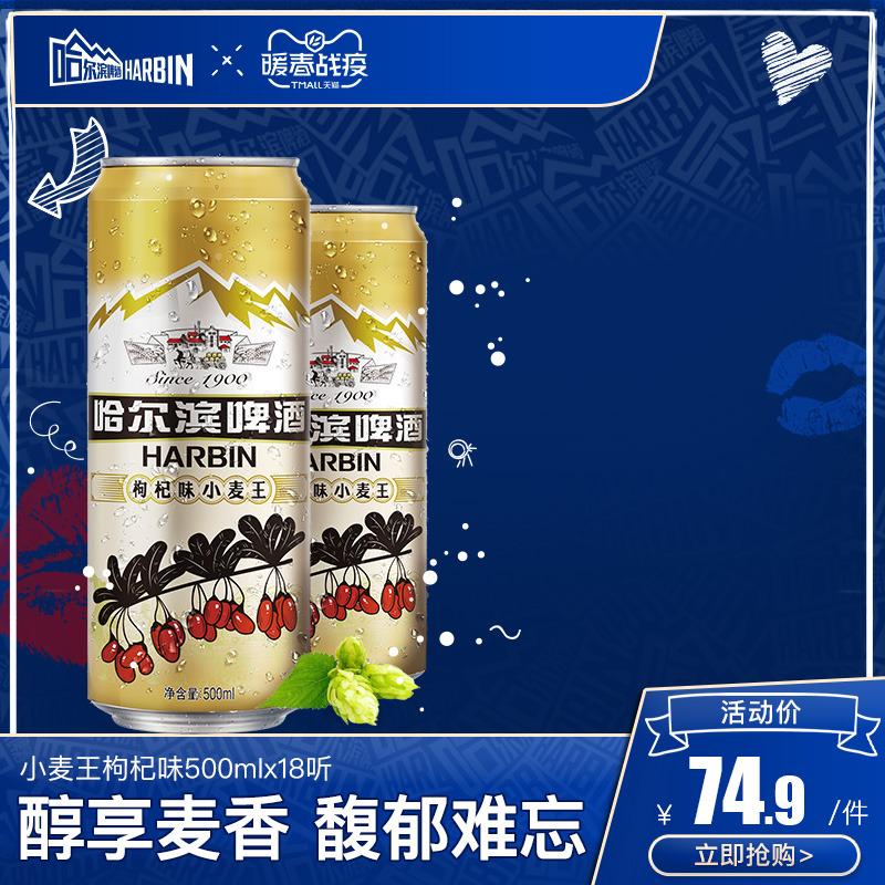 【3月19日到期,介意勿拍】哈尔滨啤酒 小麦王枸杞味 500ml*18图片