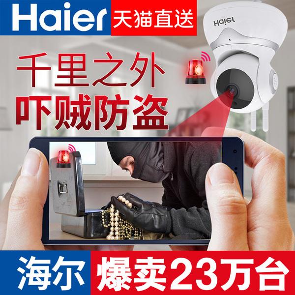 海尔无线监控摄像头家用套装高清夜视wifi网络手机室外远程监控器