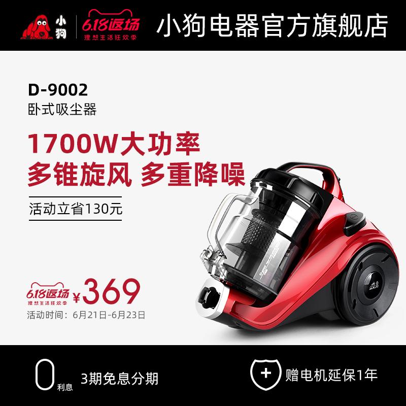 小狗小型家用吸尘器静音强力大功率洗层除螨虫无耗材吸尘机D-9002