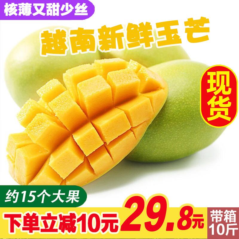 世果山 越南新鲜玉芒青皮芒果热带应季当季水果青芒整箱10斤包邮