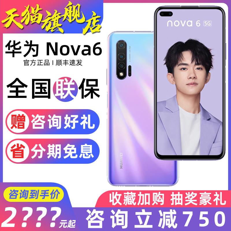 顺丰速发【咨询减700】Huawei/华为nova6 5G/4G手机官方旗舰店华为手机nova6se正品mate30pro全网通nova5/6se