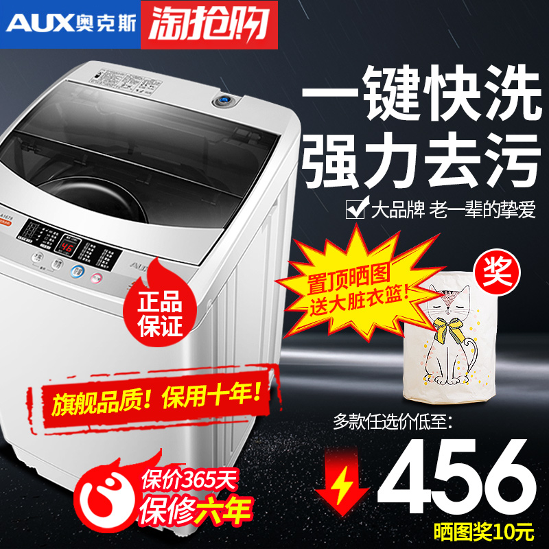 奥克斯5/6/8kg公斤洗衣机全自动家用小型迷你脱水甩干洗脱一体机