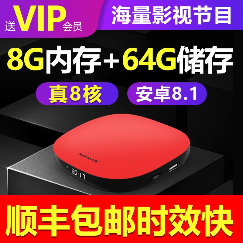 JiuMao/九猫H11语音网络电视机顶盒高清全网通wifi无线家电视盒子