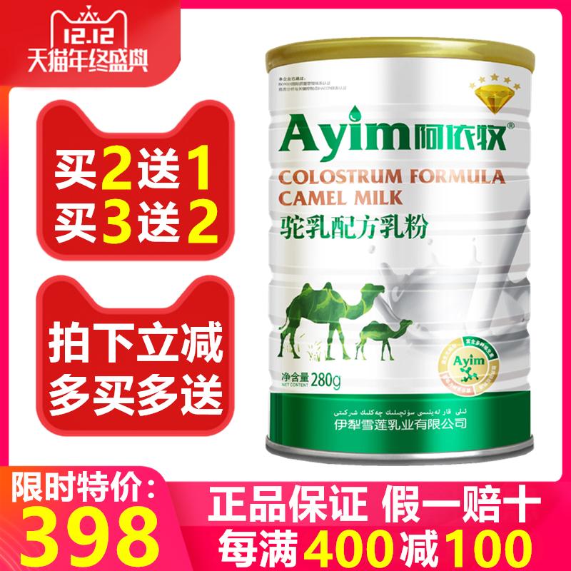 新疆骆驼奶粉中老年学生成人无糖全脂驼奶粉女士儿童青少年骆驼奶
