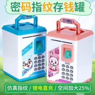 指纹密码箱存钱罐儿童创意网红储钱女生自动存款机盒子可爱有趣的