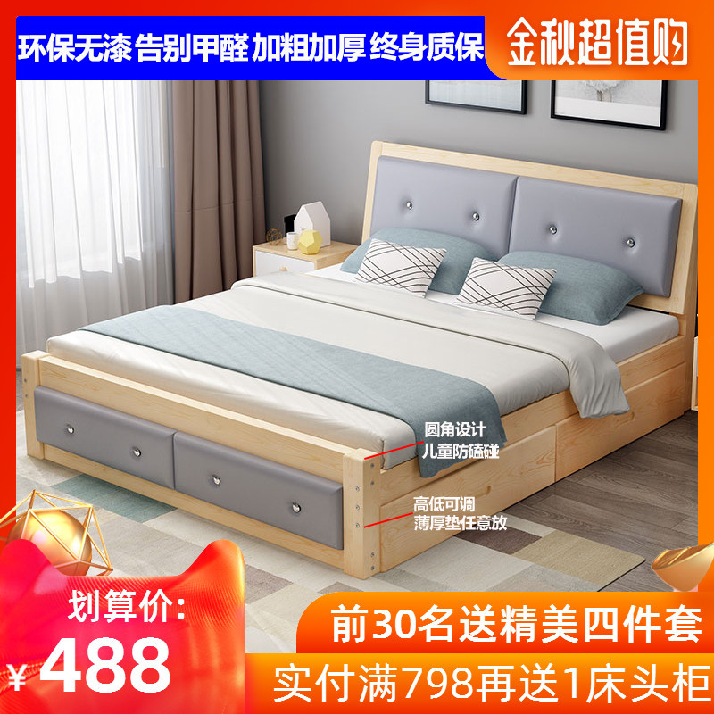 实木床1.8米双人床现代简约松木1.5米单人软包卧室床出租房屋家具