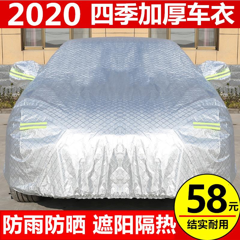日产启辰R50D50R30T70T90专用车衣车罩防晒防雨隔热加厚汽车外套
