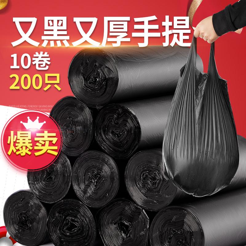 黑色垃圾袋家用加厚手提式中号大号背心式厨房一次性批发塑料袋