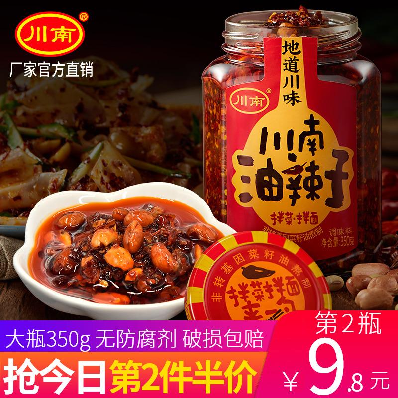 大瓶装350g川南油辣子四川油泼辣子自制香辣红油辣椒油凉拌菜调料