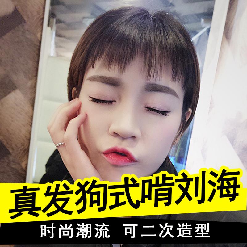 二次元真发狗式啃刘海假发片自然超薄眉上短刘海隐形无痕假刘海片