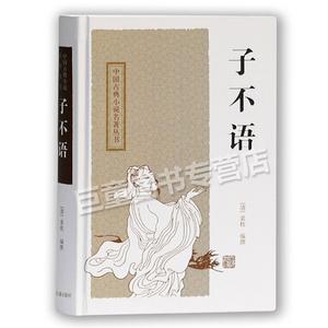 Zibuyu (Fine) Classical Chinese Classics Series Full-text Verbal Yuan Mei Edited Xinhua Bookstore Genuine World Literature Masterpiece Shanghai Ancient Books Publishing House