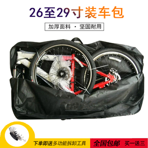 Free shipping 26 to 29 inch loading bag bicycle mountain bike loading bicycle consignment vehicle packaging car bag storage bag