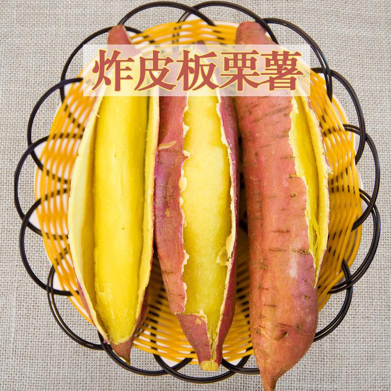 新鲜红薯蜜薯陕西板栗红薯农家自种地瓜10斤番薯非天目山小香薯