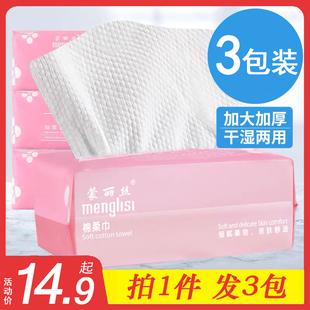 【3包装】抽取式洗脸巾女一次性家用