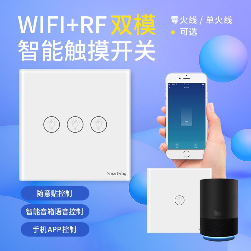 天猫精灵智能触摸遥控开关面板手机wifi无线小爱控制家用免布线