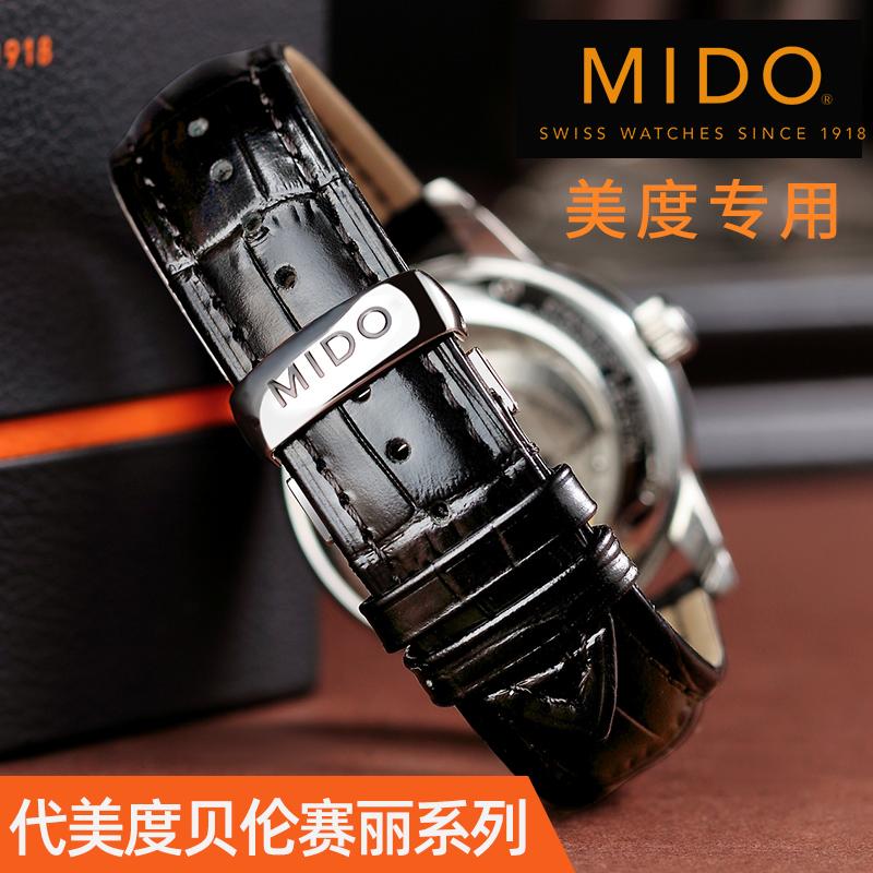 美度表带真皮男原装代用M8600贝伦赛丽 Mido舵手布鲁纳指挥官表带