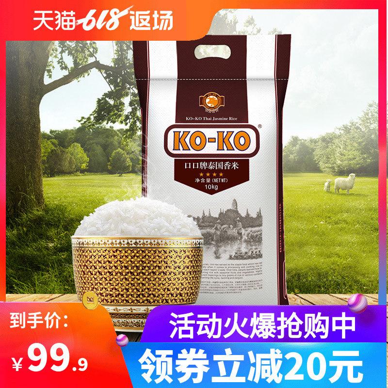 KOKO红版  原装进口泰国香米 香米大米 长粒香米 10kg/20斤包邮