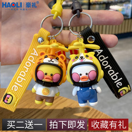 网红鸭汽车钥匙扣创意头盔小黄鸭卡通包包挂件男女情侣锁匙扣礼物