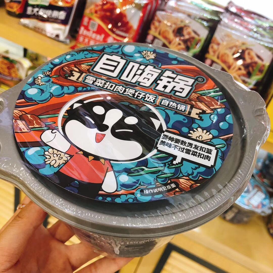 【包邮】自嗨锅雪菜扣肉煲仔饭245g自热米饭速食懒人方便米饭