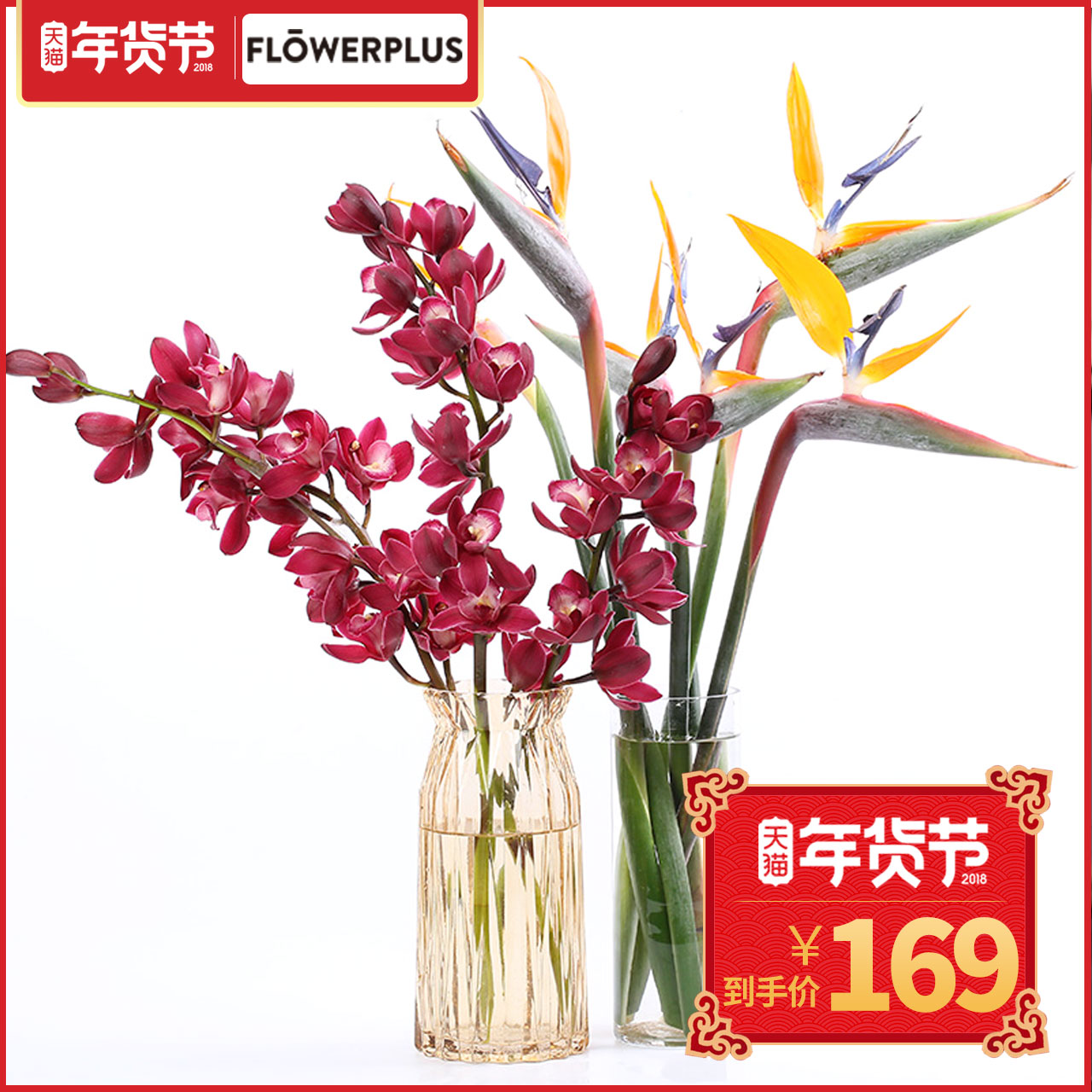 flowerplus新年福袋 天堂鸟大花蕙兰鲜花速递 情人节新年礼物包邮