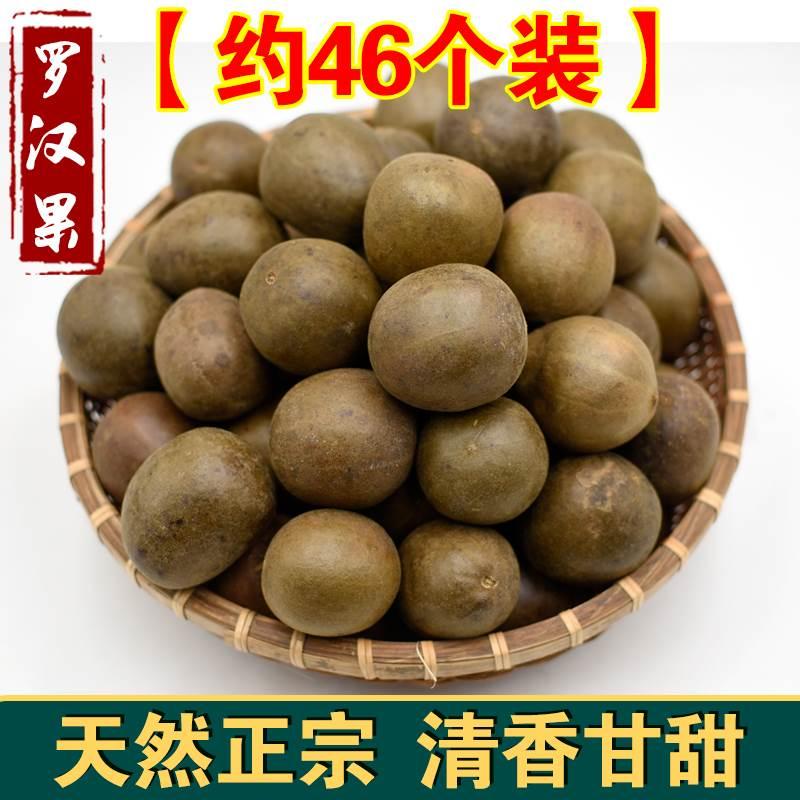 【 约46个装】广西野生罗汉果500克g小果新鲜罗汉果 4-5cm直径