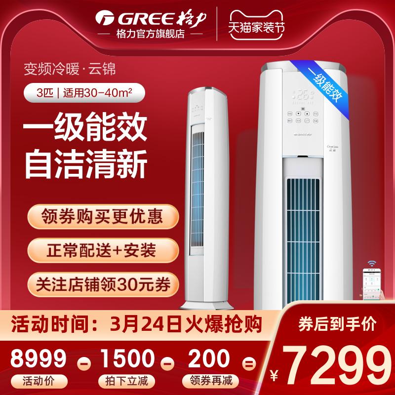 点击查看商品:Gree/格力 KFR-72LW 3匹智能变频一级能效柜式空调客厅家用云锦