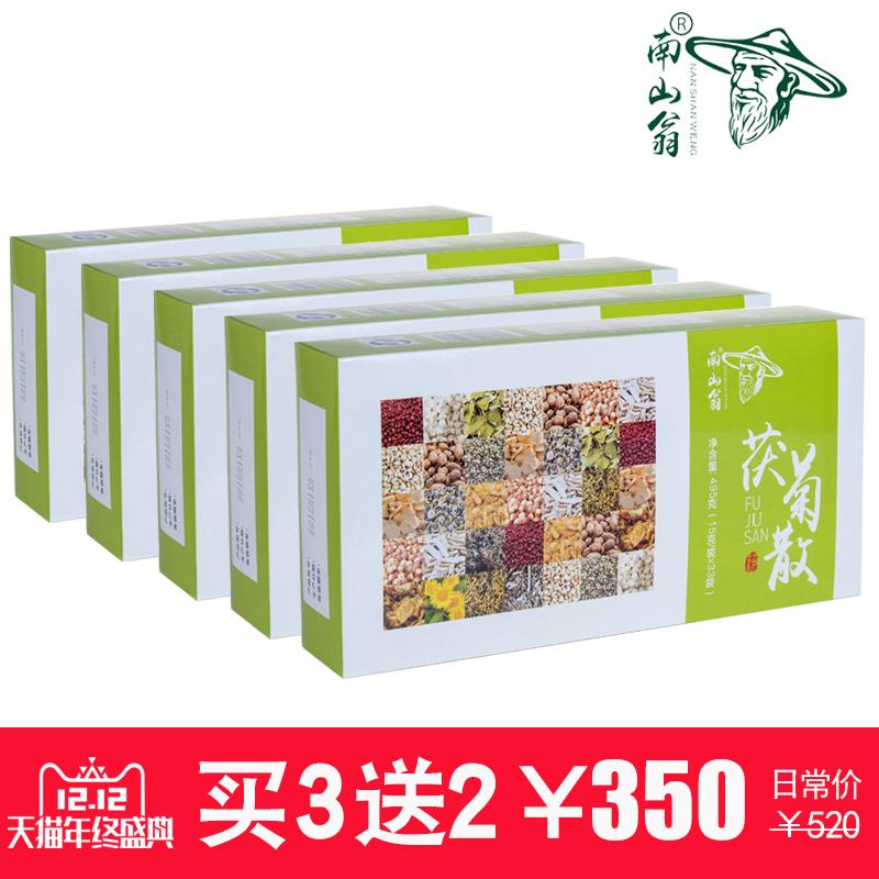买3送2 南山翁茯菊散5盒装 官方旗舰店正品包邮 符伏菊散 代餐粉