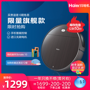 Haier / Haier home intelligent automatic sweeping robot ultra-thin suction sweeping machine