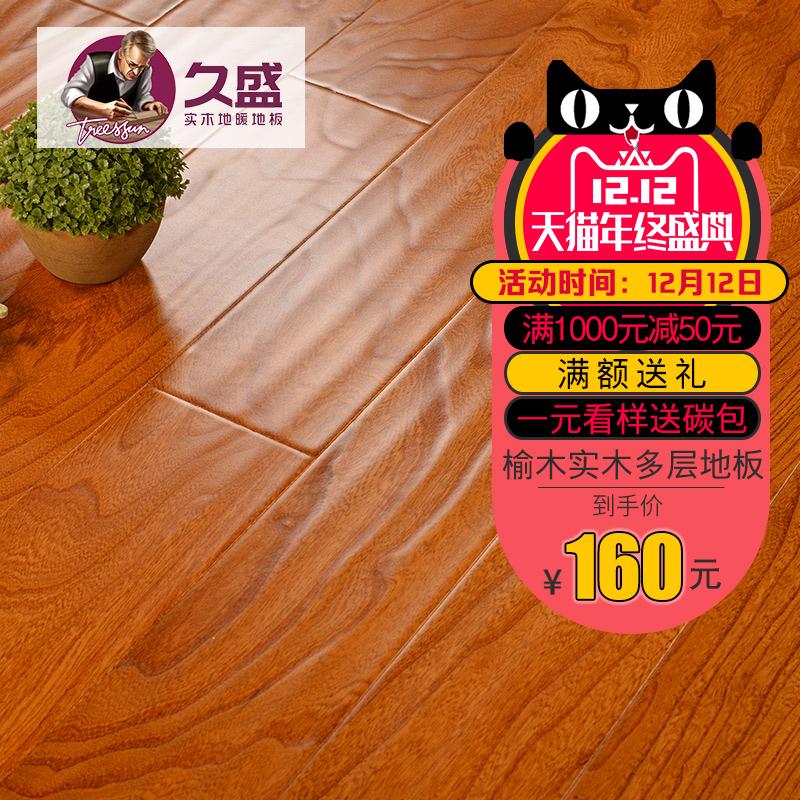 【久盛】地板包安装 榆木纯实木多层复合地板 地热地暖包耐磨