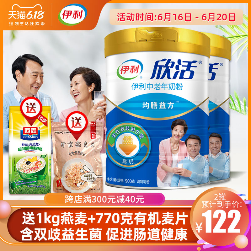 点击查看商品:伊利中老年奶粉旗舰店欣活2罐装 益生菌高钙成年中年老人营养牛奶