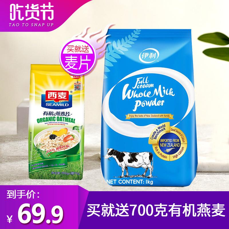 伊利 新西兰 原装 进口 全脂 奶粉 成年 学生 雪花 牛轧糖 专用 烘焙