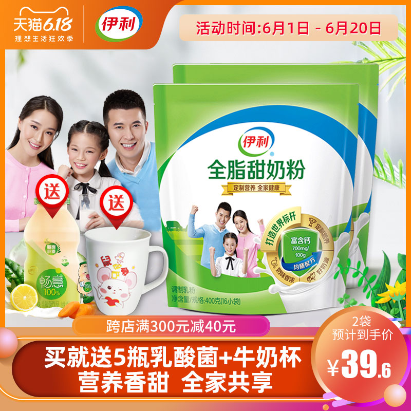 伊利全脂甜奶粉小袋装做酸奶烘焙儿童成年全家营养高钙全脂牛奶粉