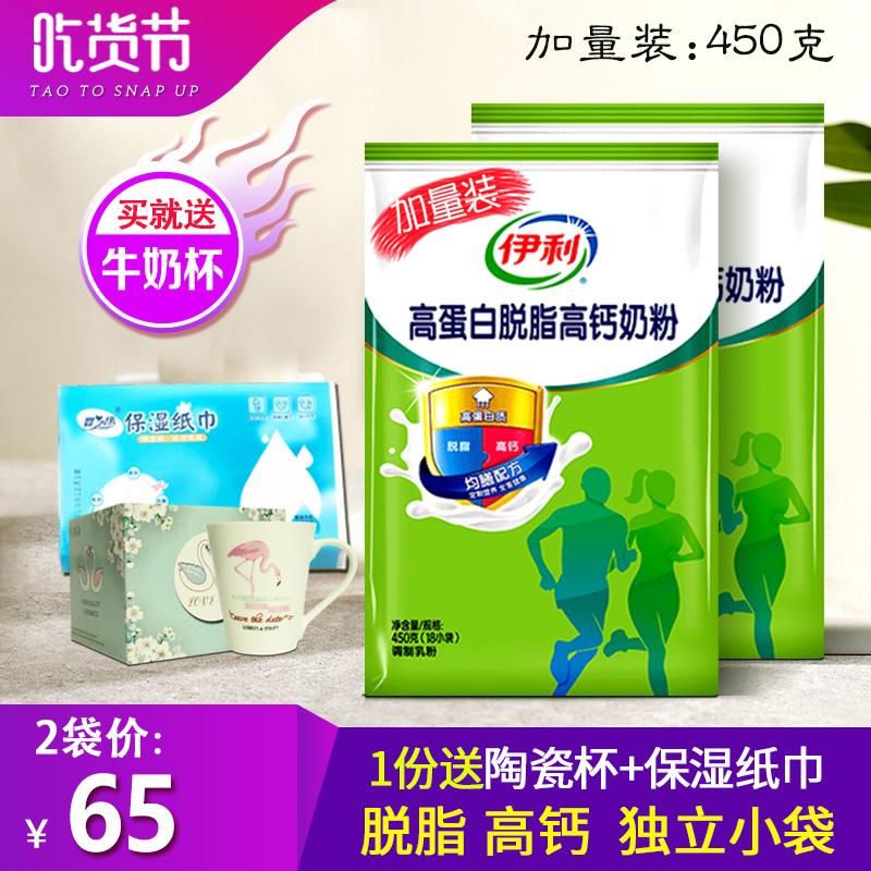 伊利高蛋白脱脂高钙奶粉2袋成人 女男中老年学生青少年低脂牛奶粉