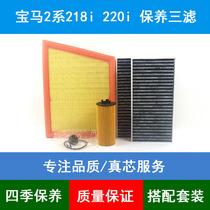 适配宝马2系旅行车218i空气滤芯网宝马220i空调格空调滤清器滤网