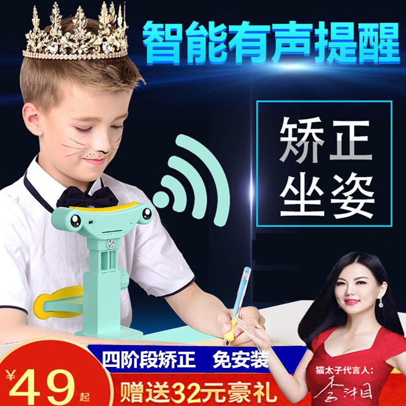 坐姿矫正器小学生儿童写字姿势视力保护器纠正支架学生用学习写作业写字架护眼神器孩子防低头架小孩防近视
