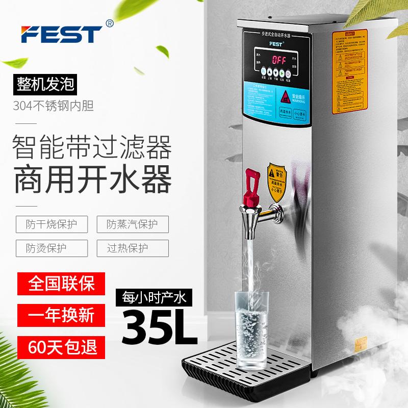 FEST步进式开水器商用全自动电热烧开水机带过滤器奶茶店设备10L