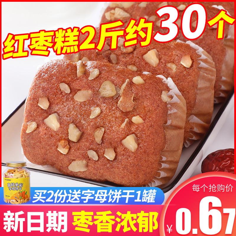 老北京枣糕面包整箱营养养胃早餐红枣泥蛋糕糕点休闲零食品小吃